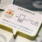 Google's NFC Base Station close-up