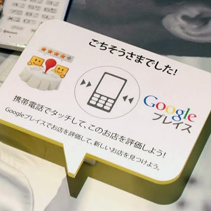 Google's NFC Base Station close-up