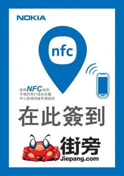 Jiepang NFC poster