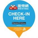 Jiepang's NFC window sticker