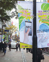 Banners advertise Seoul's NFC Zone