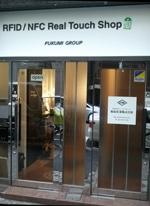 Fukumi NFC shop entrance