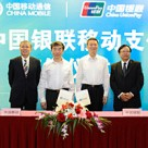 China Mobile and China UnionPay bosses mark their NFC collaboration