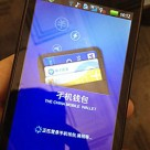 China Mobile Wallet