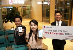 LG CNS tests NFC access control