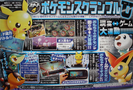 Pokemon Scramble U features NFC. Click to enlarge.