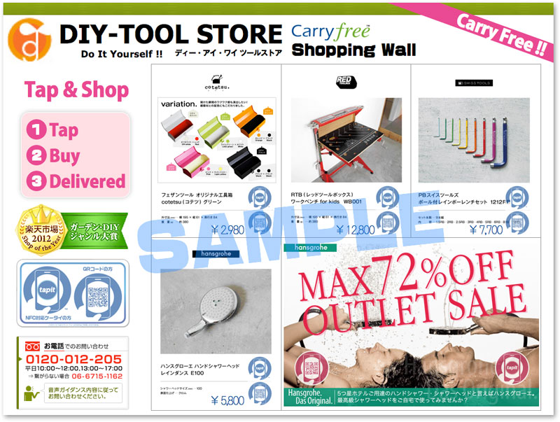 Japanese online retailer to launch DIY shopping wall • NFC ...