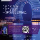 STARWOOD: A smart poster allows guests to download the hotel chain's loyalty app with a tap of their NFC phone