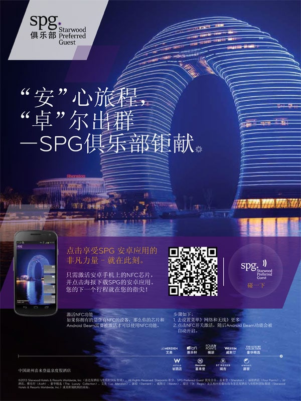Starwood Hotels Pushes S With Nfc In China