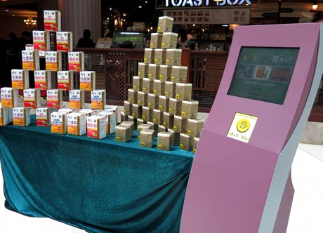 Chinese medicine on display next to an NFC kiosk