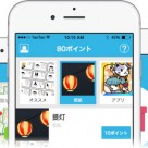 TenTen's app rewards shoppers via BLE