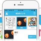 TenTen's app rewards shoppers via BLE