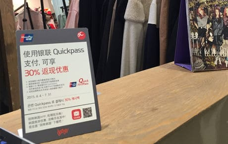 QuickPass