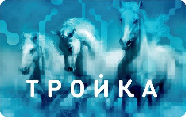 A Troika travelcard