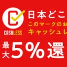 Japan cashless promo banner
