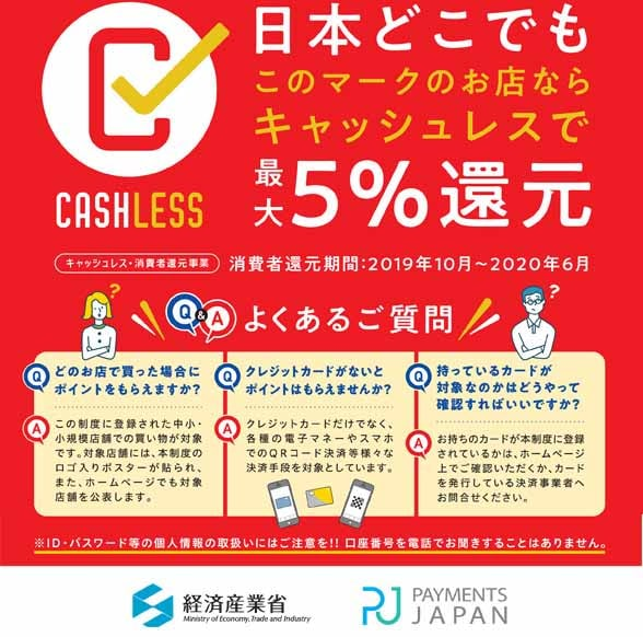 Promo banner for Japan cashless discount