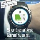 Garmin Pay Suica Smartwatch