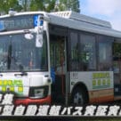 Driverless bus in Japan with face recognition technology