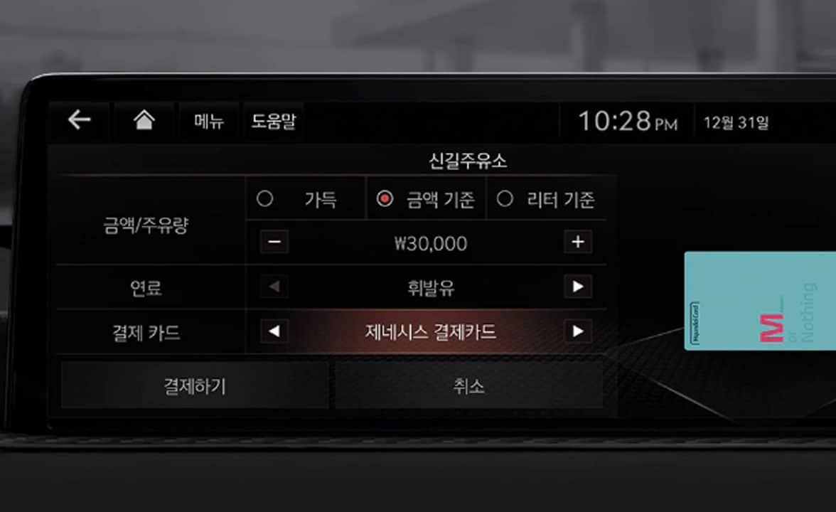Hyundai Genesis CarPay in car digital payments