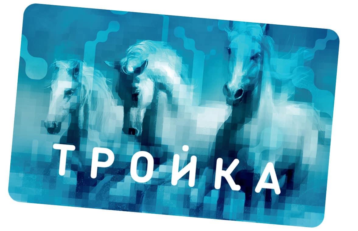 Moscow Metro Troika transit card