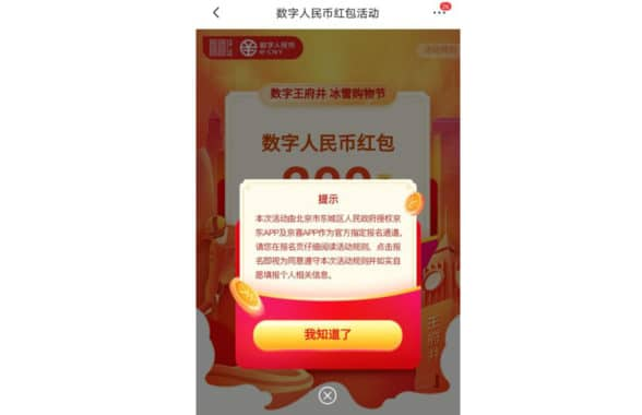 Digital yuan Beijing red envelope pilot on JD.com app
