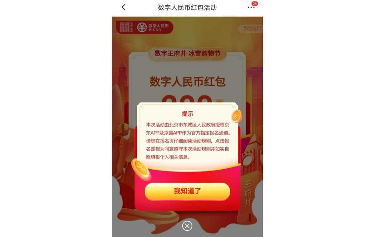Digital yuan Beijing red envelope pilot on JD.com app