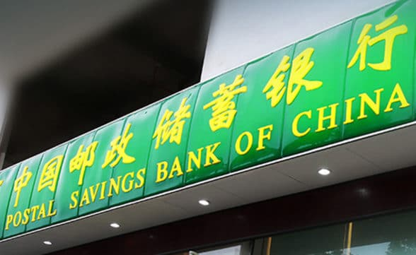 Postal Bank of China sign