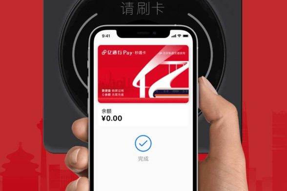 The Ruubypay app running on a phone